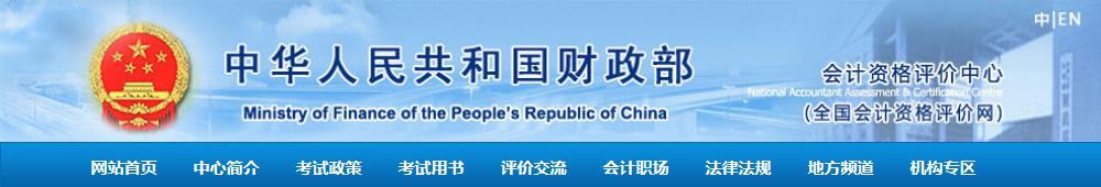 西藏2020年初级会计师凤凰彩票手机版查询