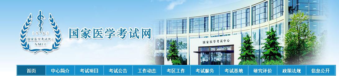 西藏2020年执业医师考试报名时间