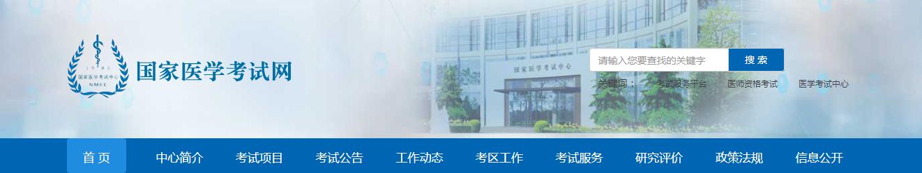 2020年黑龙江执业医师报名时间是什么时候