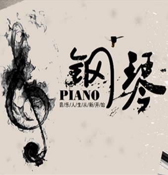 罗湖钢琴零基础培训