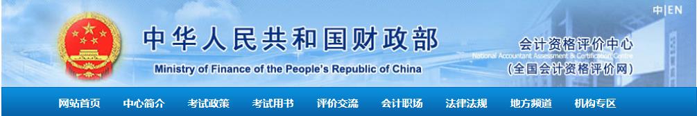 甘肃2020年初级会计师什么时候可以报名