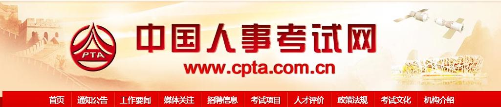 福建2019年执业药师准考证打印入口开通