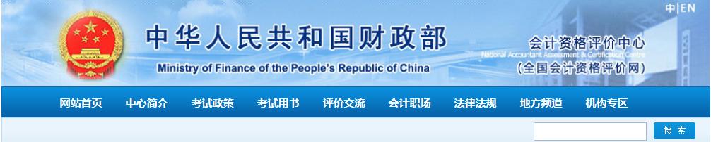 2020年黑龙江中级会计职称报名时间查询