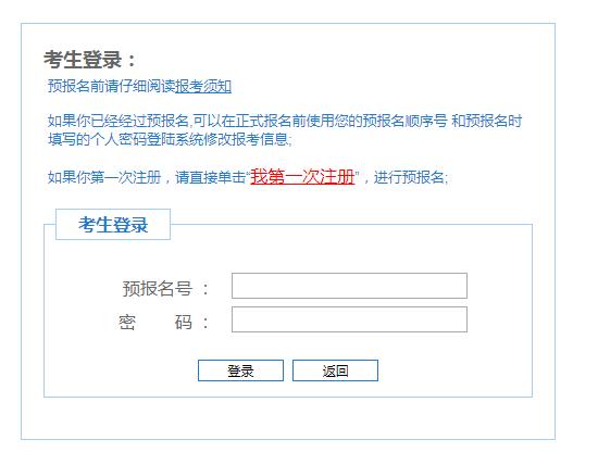 2019年内蒙古锡林成人高考报名入口