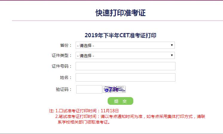 2019年下半年黑龙江英语四级准考证打印时间