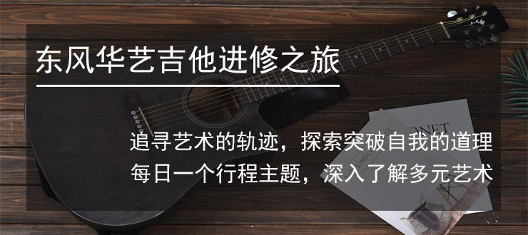 盐田吉他培训