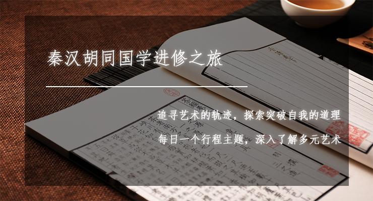 深圳国学专业培训学费