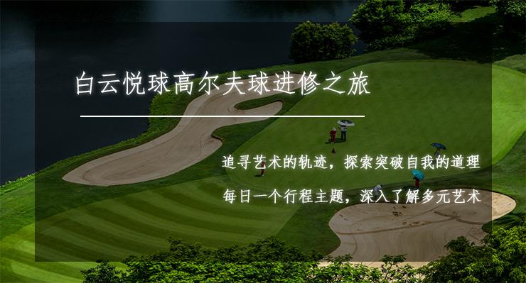 民治成人高尔夫球培训一般多少钱-深圳白云悦球高尔夫球培训
