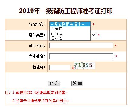 2019一级消防工程师准考证打印入口