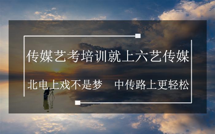 深圳高考播音主持集训基地-深圳六艺传媒艺考培训