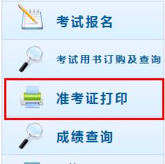 吉林2020年初级会计职称官网打印准考证时间