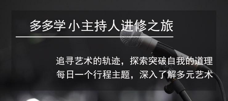 深圳小孩主持兴趣班_小主持人培训