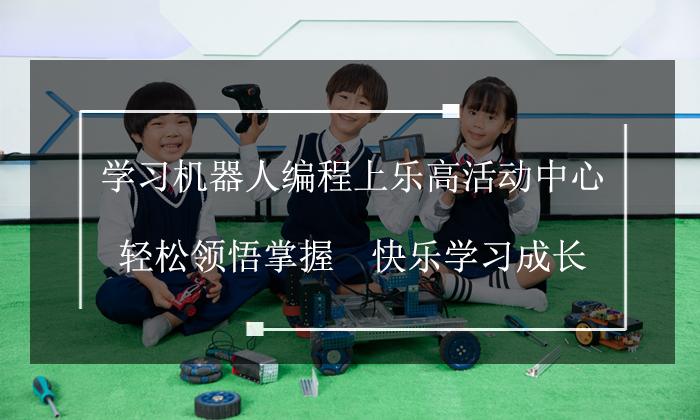 龙华乐高积木幼儿培训机构