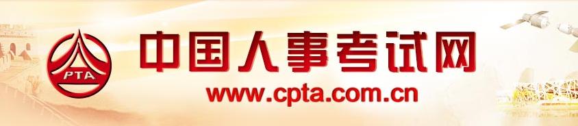 2020年陕西执业药师网上报名时间