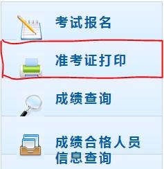 重庆2020年初级会计师准考证打印入口开通时间