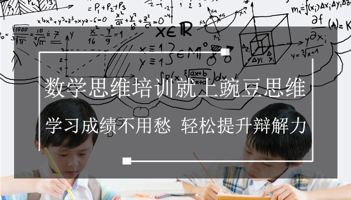 儿童数学思维训练机构