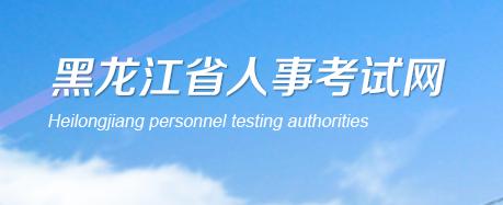 黑龙江省人事考试网