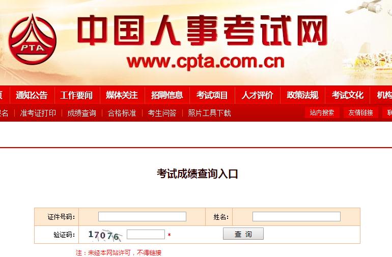 2018年贵州一级建造师报名入口图片
