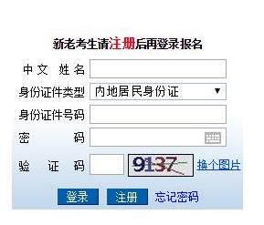 上海2020年注会cpa报名入口:中国注册会计师协会