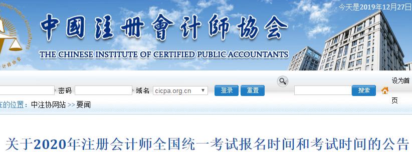广西2020年注会cpa报名时间:4月1-3日、7-30日