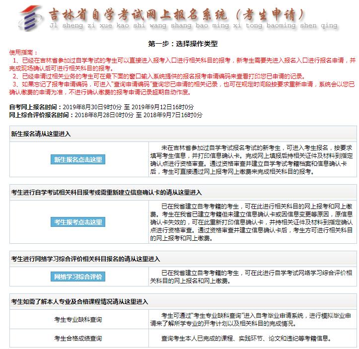 吉林四平2020年4月自考报名时间及入口及报名入口