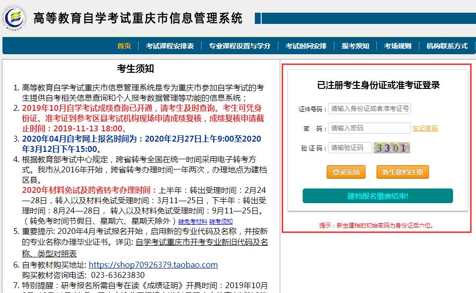 重庆2020年4月自考报名时间及入口及报名入口