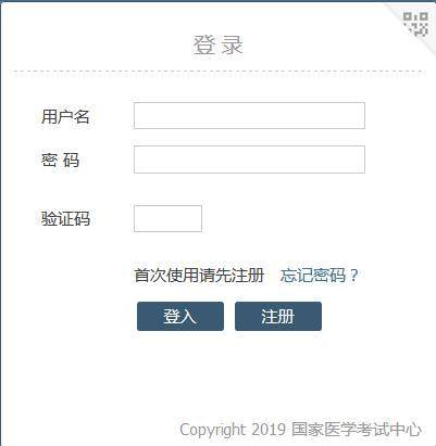 2020年吉林省临床执业医师考试报名入口