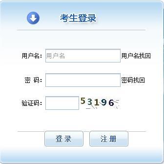 2020年北京经济师考试报名入口(最新发布)