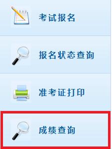 天津初级会计师成绩查询2020年