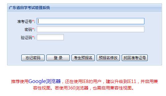 广东肇庆2020年1月自考查分时间及查分入口