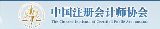青海2020年注会CPA报名时间:4月1-3日、7-30日
