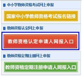 浙江2020上半年教师资格认定申报网址入口