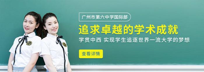 广州国际部学费
