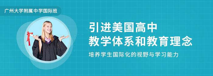 广州广大附中国际课程