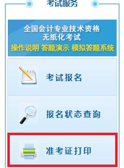 四川中级会计职称官网打印准考证入口2020年