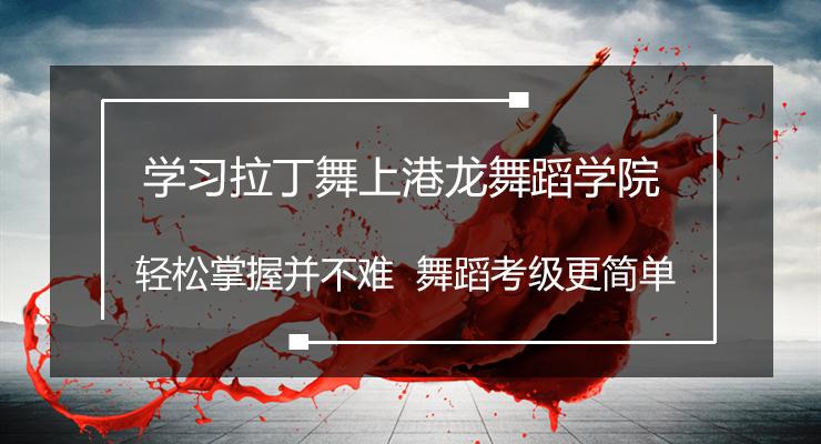 深圳拉丁培训价格