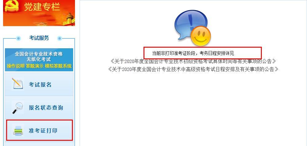 2020年江西初级会计师准考证打印时间推迟