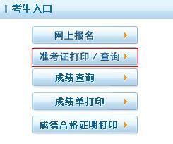 2020年医药卫生资格证准考证打印网站:中国卫生人才网