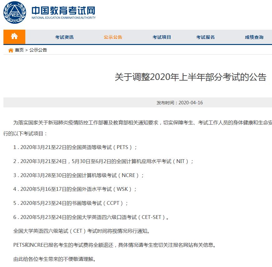 计算机nit成绩查询_2020年3月广东全国计算机等级考试的取消通知