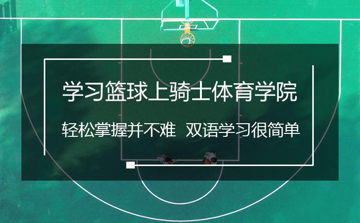 深圳青少年篮球零基础培训