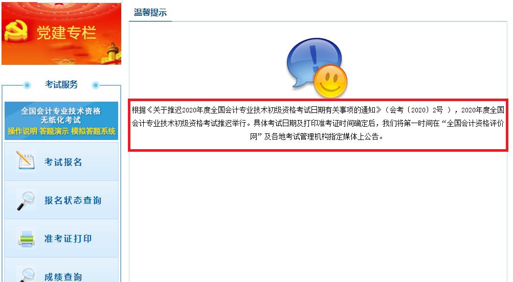 2020年江西初级会计师准考证打印入口什么时候开通?