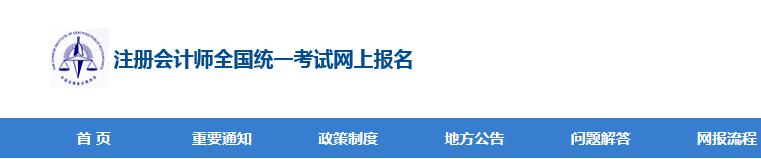 2020年海南注册会计师准考证打印入口是哪个?
