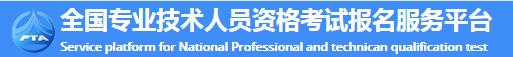全国专业技术人员资格考试报名服务平台入口