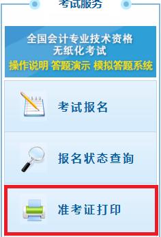 2020年四川初级会计师准考证什么时候打印