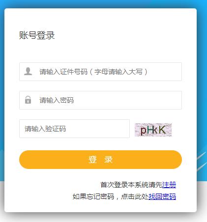 青海考生公众服务系统(二建)