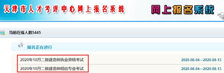 天津二级建造师成绩查询入口