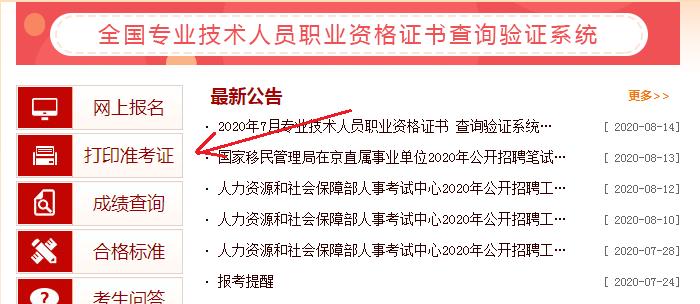 广东执业药师准考证打印入口登陆2020年