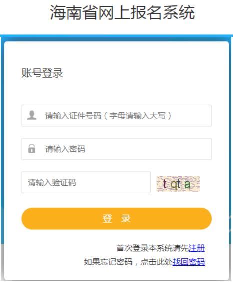 海南二建网上报名系统
