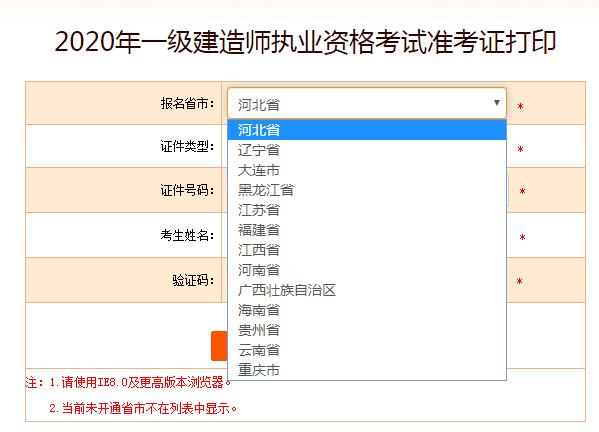 中国人事考试网一建准考证打印入口
