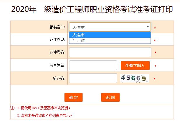 中国人事考试网准考证打印一级造价师入口
